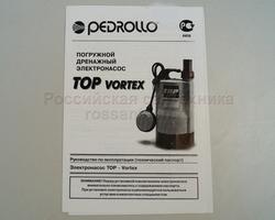 Насос Pedrollo TOP Vortex