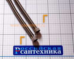 """Подводка для газа сильфонная из нержавеющей стали 3/4"""" 1,2 м г-ш"""